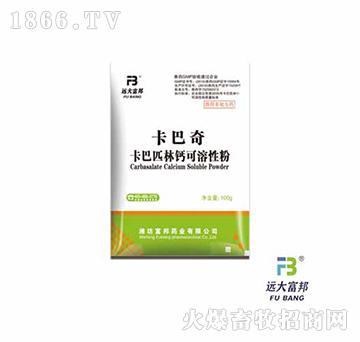 卡巴匹林钙可溶性粉