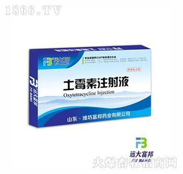 土霉素注射液