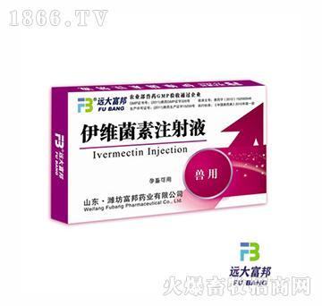 伊维菌素注射液(畜用)