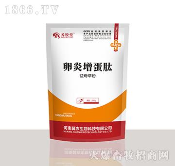卵炎增蛋肽