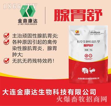 腺胃舒-主要用于家禽肌胃炎、腺胃炎、腹泻、过料等