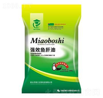 强效鱼肝油