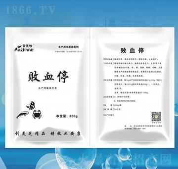 败血停-鱼细菌性败血症专用药、鱼病毒性出血病专用药