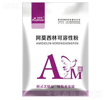 阿莫西林可溶性粉-主治猪喘气、咳嗽、腹式呼吸、后肢无力