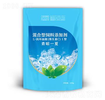 青晾一夏(混合型饲料添加剂L-抗坏血酸(维生素