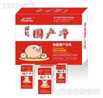 围产净-滋养子宫,调理气血,促进子宫血液循环