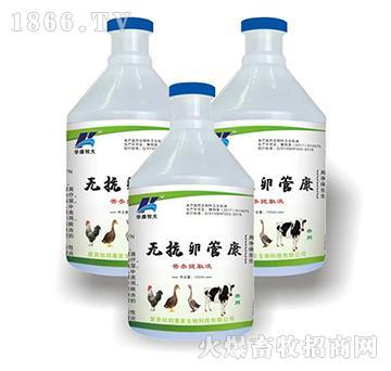 无抗卵管康-用于禽输卵管炎、奶牛母猪乳房炎、皮炎、呼吸道及泌尿系统感染