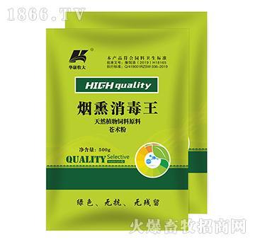 烟熏消毒王-清热燥湿,芳香消毒,抗菌消炎,疏风消肿