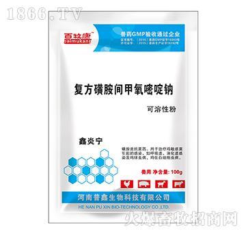 鑫炎宁-复方磺胺间甲氧