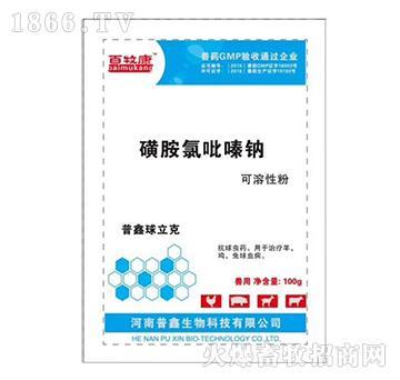普鑫球立克-磺胺氯吡嗪