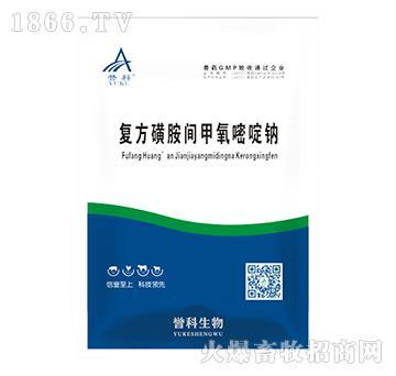 复方磺胺间甲氧嘧啶可溶性粉