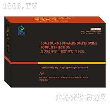 磺胺间甲氧嘧啶钠注射液A+