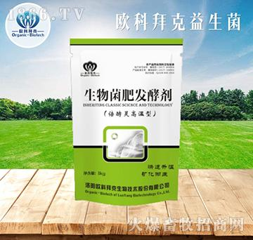 生物菌肥发酵剂