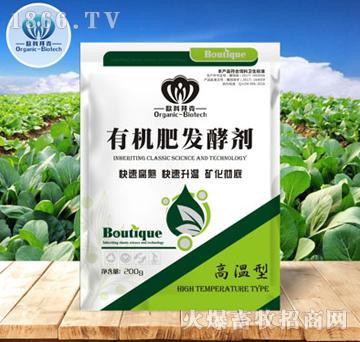 有机肥发酵剂(粪便发酵剂)