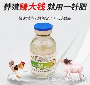 一针肥-0.1%液态维生素ADE预混合饲料