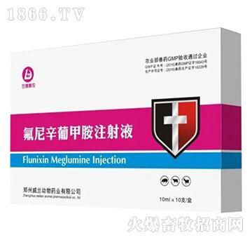 (中牧惠华)氟尼辛葡甲胺注射液-用于家畜及小动物的发热性、炎症性疾患、肌肉痛和软组织痛