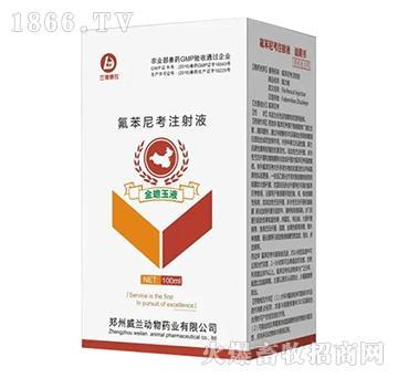 (中牧惠华)氟苯尼考注射液-重症呼吸道疾病/重症混合型呼吸道症/重症肺炎/咳喘呼吸道症有特效