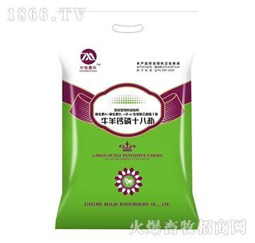 (中牧惠华)牛羊钙磷十八补-提高抗病能力/促进卵黄吸收/降低发病率/提高成活率