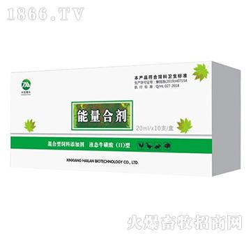 (中牧惠华)能量合剂-加速能量的合成与利用,帮助疾病快速康复