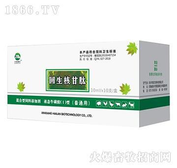 (中牧惠华)回生核甘肽-提高机体非特异性免疫力,从而提高机体特异性免疫功能