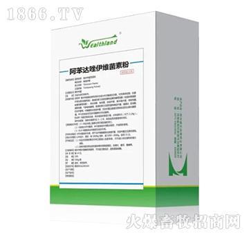 (中牧惠华)阿苯达唑伊维菌素粉-驱虫药,用于驱除或杀灭猪线虫、吸虫,绦虫,螨等体内外寄生虫