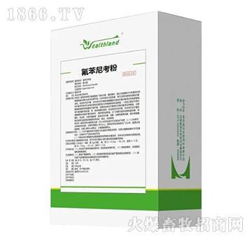 (中牧惠华)氟苯尼考粉-高效、速效广谱抗菌药
