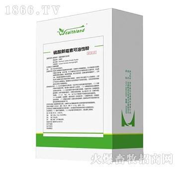 (中牧惠华)硫酸新霉素可溶性粉-治疗畜禽敏感的革兰氏阴性菌所致的胃肠道感染