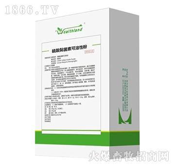 (中牧惠华)硫酸黏菌素可溶性粉-用于治疗猪、鸡革兰氏阴性菌所致的肠道感染