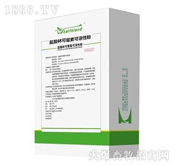(中牧惠华)盐酸林可霉素可溶性粉-畜禽革兰氏阳性菌感染