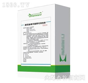 (中牧惠华)酒石酸泰万菌素预混剂-用于猪、鸡支原体感染
