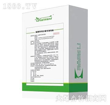 (中牧惠华)盐酸环丙沙星可溶性粉-用于畜禽细菌性疾病及支原体感染