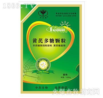 黄芪多糖颗粒-清热解毒、扶正祛邪、泻火凉血,增强机体免疫力
