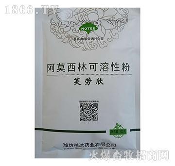 阿莫西林可溶性粉-用于对阿莫西林敏感的革兰氏阳性球菌和革兰氏阴性菌感染