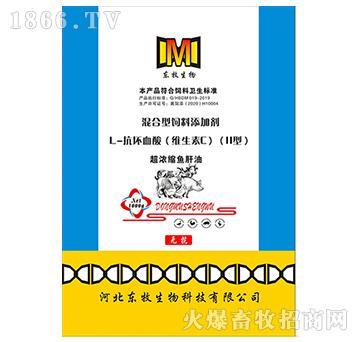 浓缩鱼肝油-用于维生素