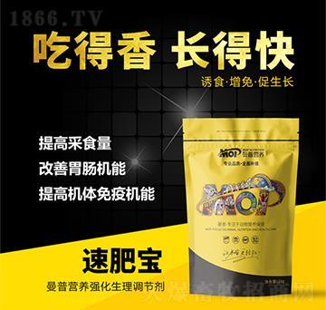 速肥宝(曼普营养强化生理调节剂)