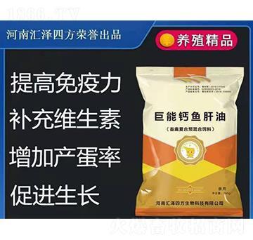 巨能钙鱼肝油-畜禽复合预混合饲料