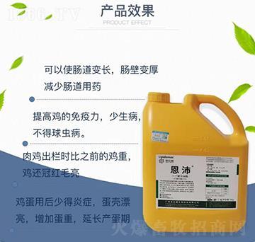 恩沛-丁酸甘油酯