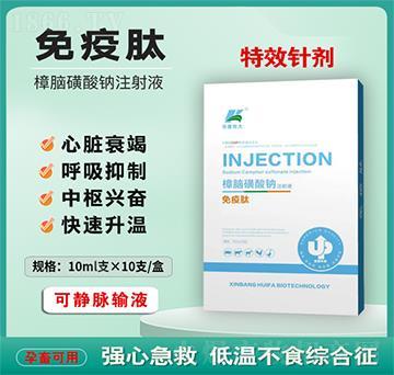 免疫肽-樟脑磺酸钠注射液