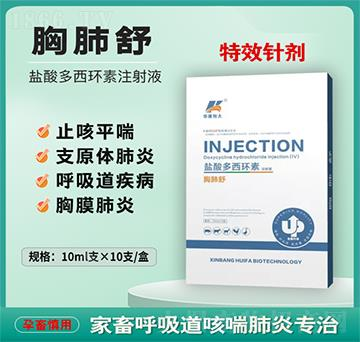 胸肺舒-盐酸多西环素注射液