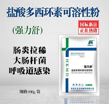 强力舒-盐酸多西环素可溶性粉10%(100g)