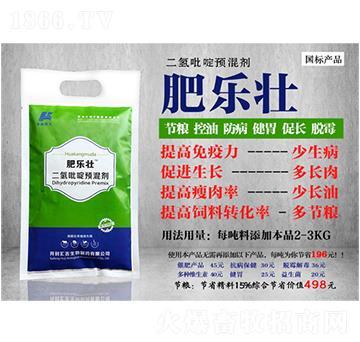 二氢吡啶预混剂(肥乐壮)