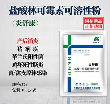 炎舒康-盐酸林可霉素可溶性粉5%