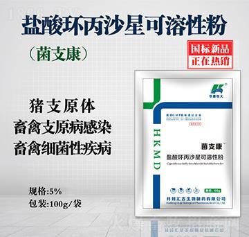 菌支康-盐酸环丙沙星可溶性粉5%