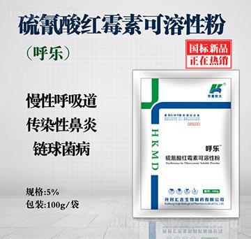呼乐-硫氰酸红霉素可溶性粉5%