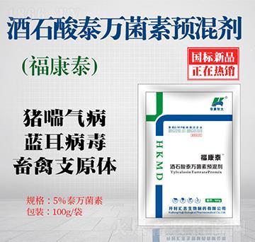 福泰康-酒石酸泰万菌素预混剂5%