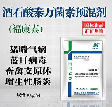 福康泰-酒石酸泰万菌素预混剂20%