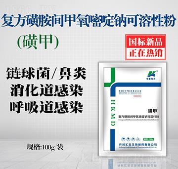 磺甲-复方磺胺间甲氧嘧啶钠可溶性粉8.3%