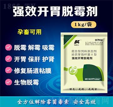 强效开胃脱霉剂-脱霉杀菌、健脾开胃、无任何副作用、孕畜可用