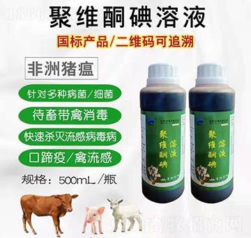 聚维酮碘-用于畜禽环境、种蛋和畜禽喷雾消毒