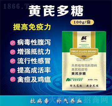 黄芪多糖70%-抗病毒,提高机体免疫力